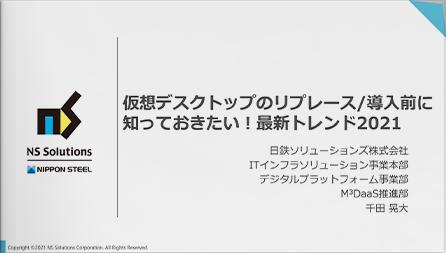 動画:仮想デスクトップのリプレース/導入前に知っておきたい!最新トレンド2021
