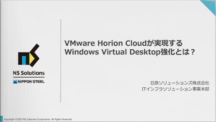 VMware Horizon Cloudが実現するWindows Virtual Desktop強化とは?