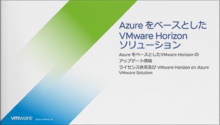 Azure をベースとしたVMware Horizonソリューション
