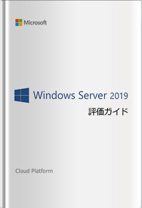Windows Server 2019 評価ガイド