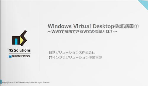 Windows Virtual Desktop検証結果① ~WVDで解決できるVDIの課題とは?~