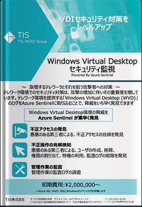 Windows Virtual Desktop セキュリティ監視