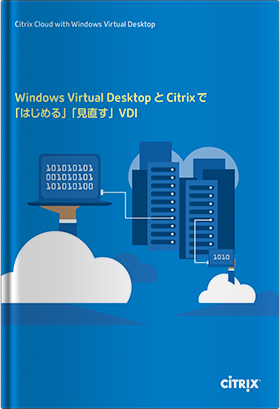 Windows Virtual DesktopとCitrixで「はじめる」「見直す」VDI