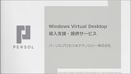 Windows Virtual Desktop導入 支援・提供サービス