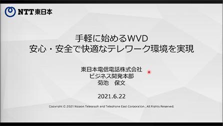 手軽に始めるWVD 安心・安全で快適なテレワーク環境を実現