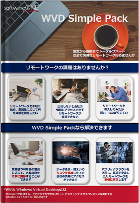 WVD Simple Pack:設定から運用までトータルサポート